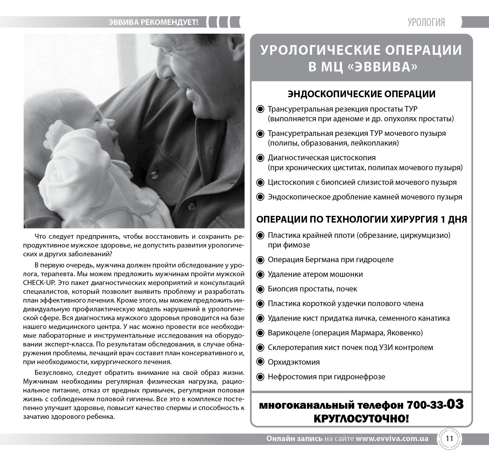 evviva-zhurnal-118-page11