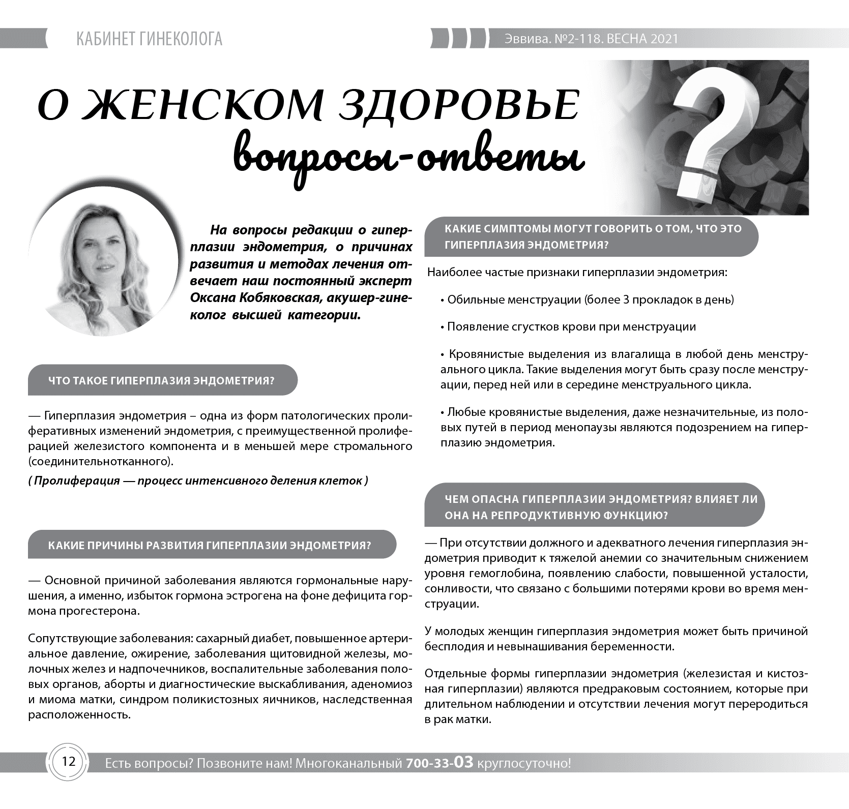 evviva-zhurnal-118-page12