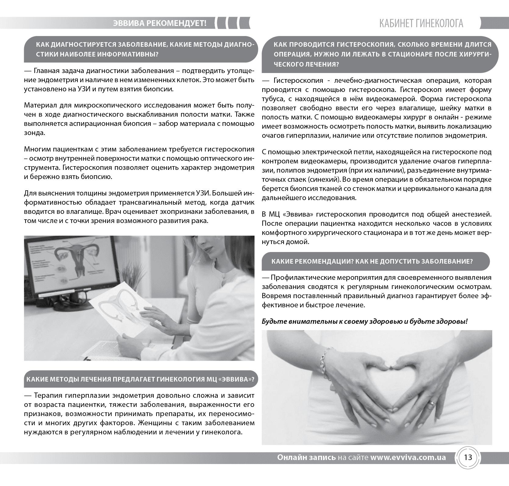 evviva-zhurnal-118-page13