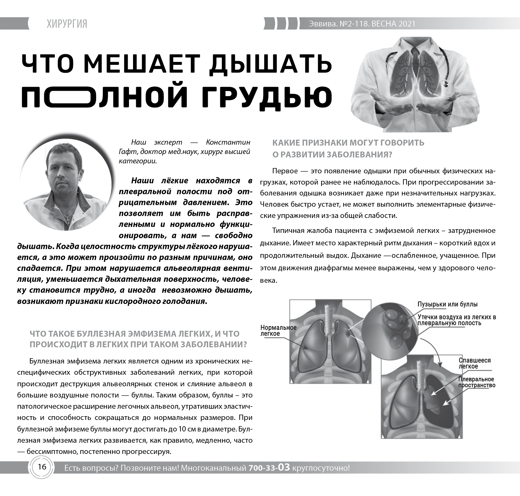 evviva-zhurnal-118-page16