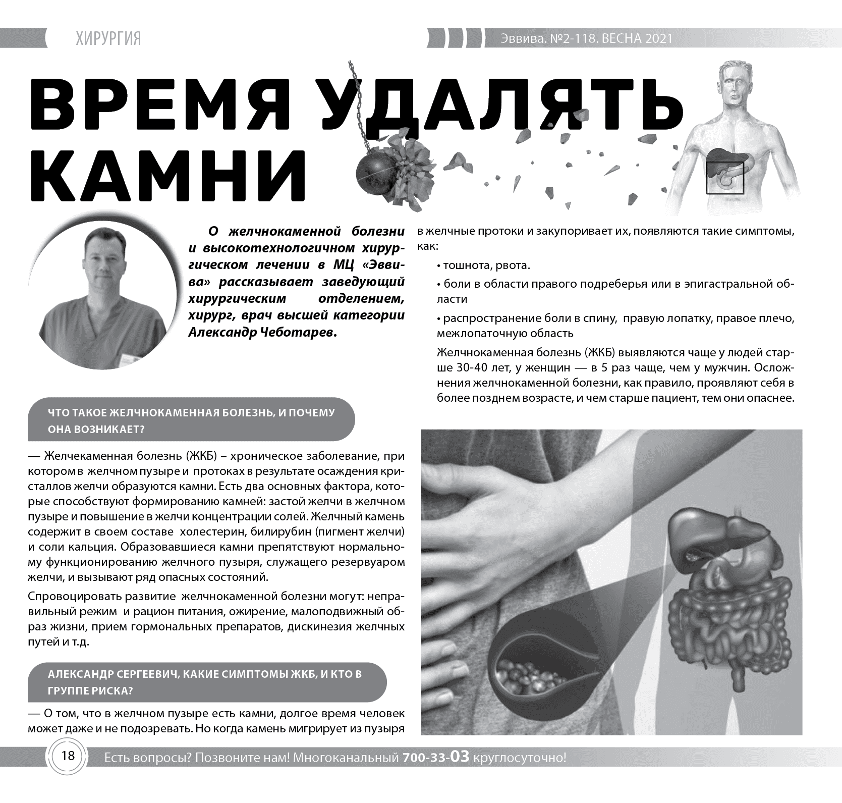 evviva-zhurnal-118-page18