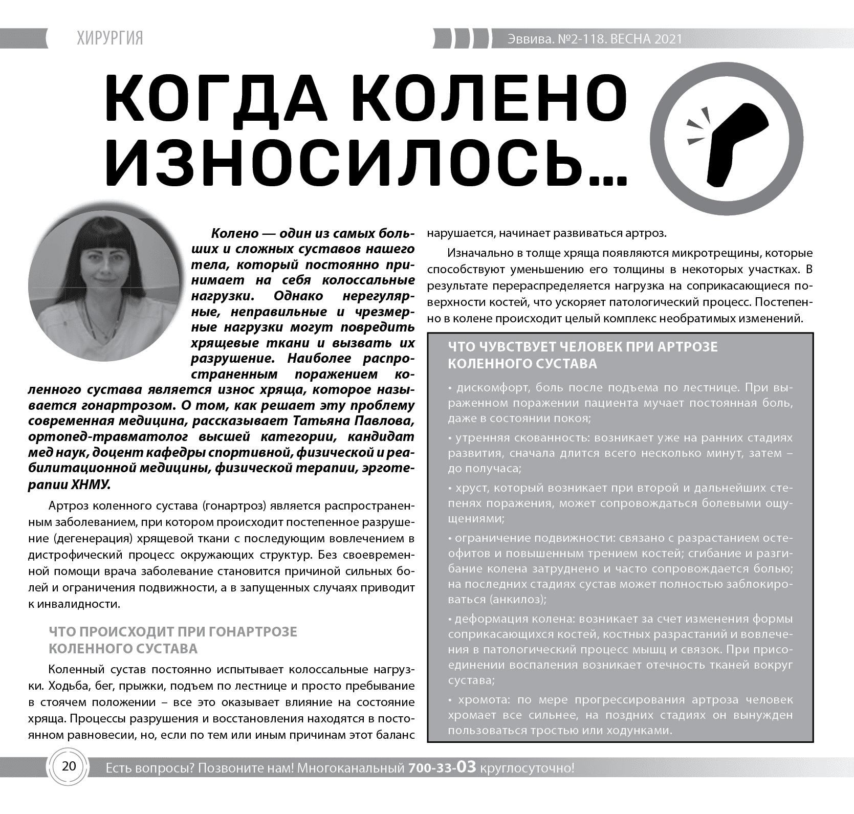evviva-zhurnal-118-page20