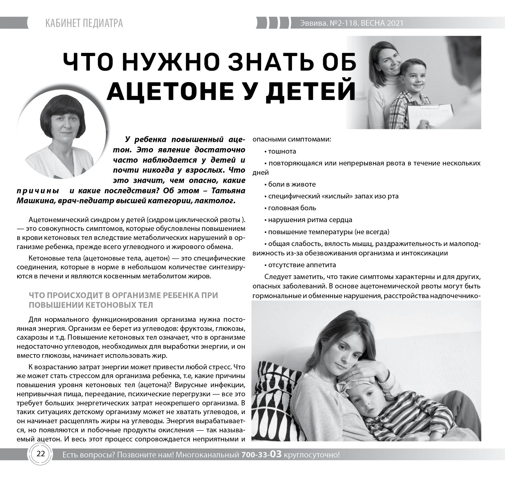 evviva-zhurnal-118-page22
