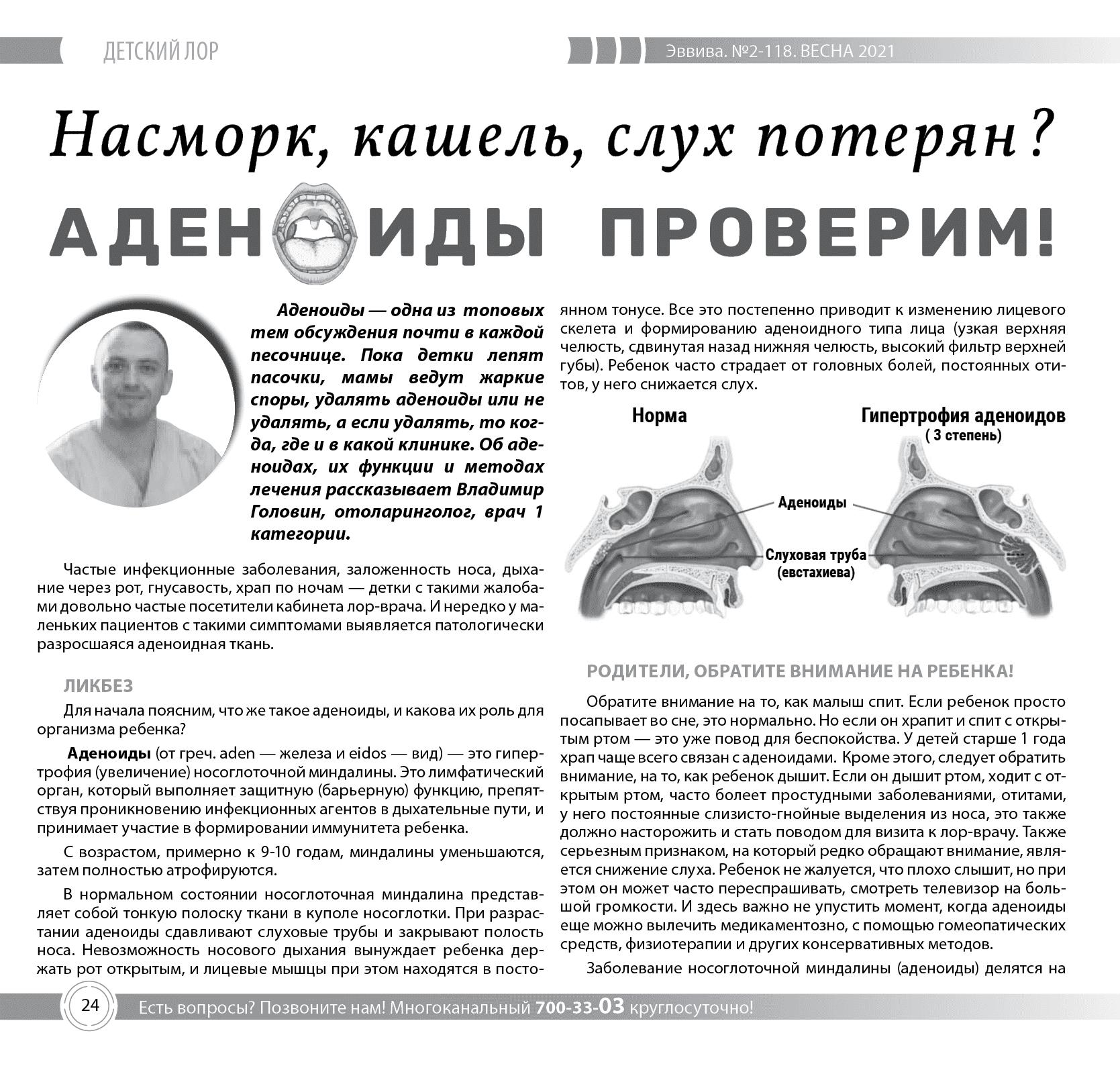 evviva-zhurnal-118-page24