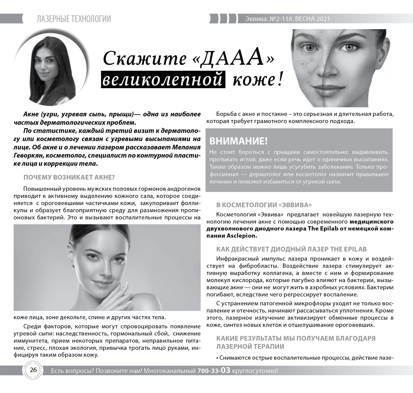 evviva-zhurnal-118-page26