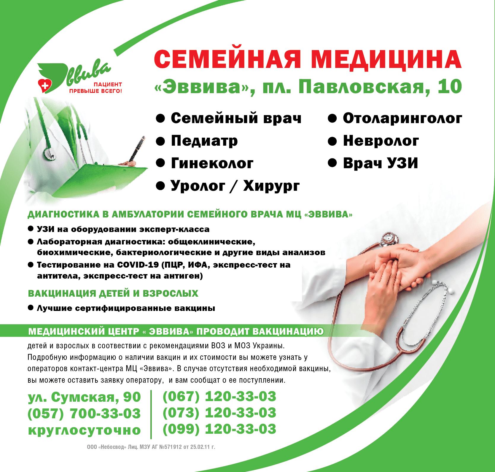 evviva-zhurnal-118-page28