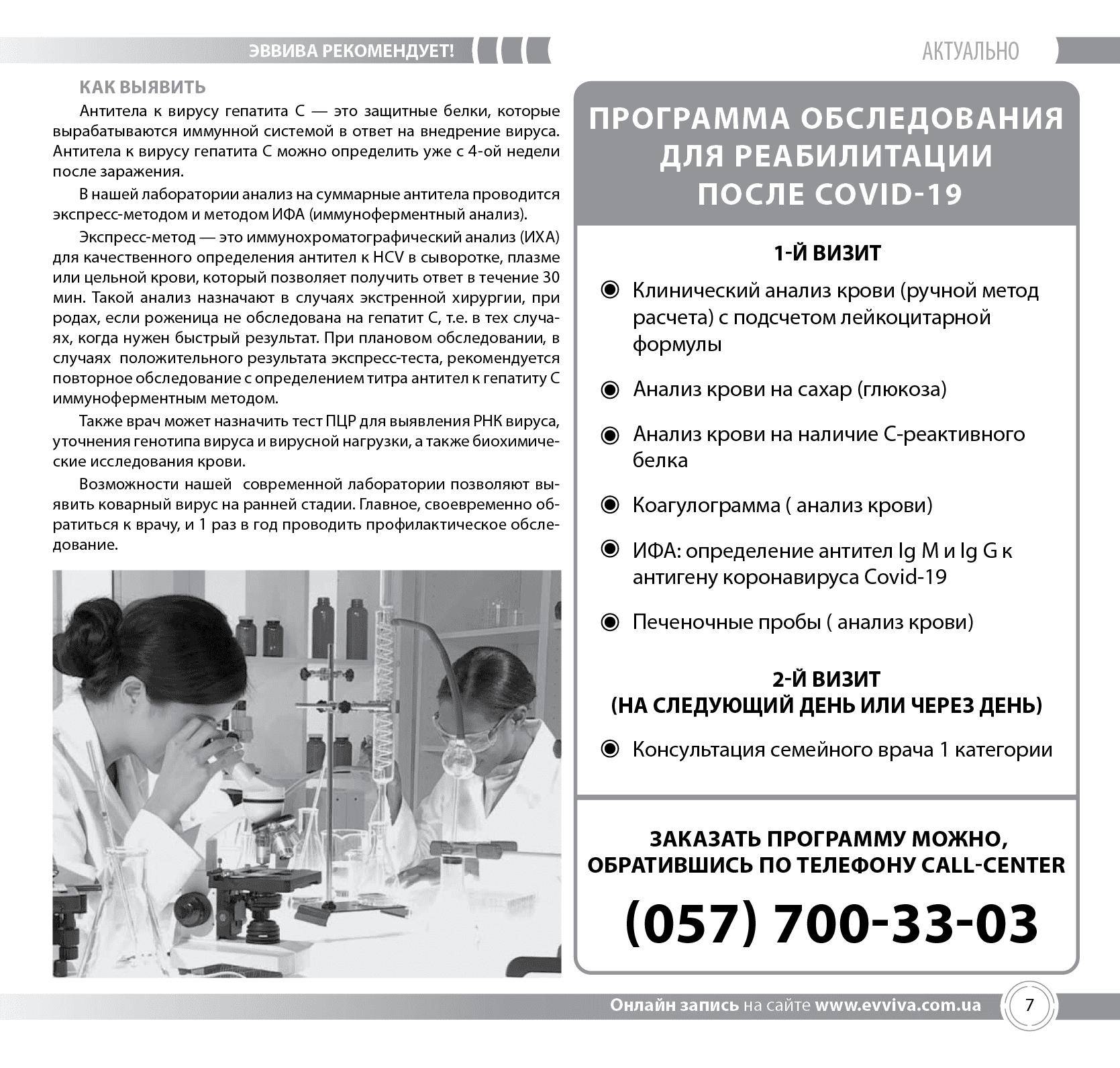evviva-zhurnal-118-page7