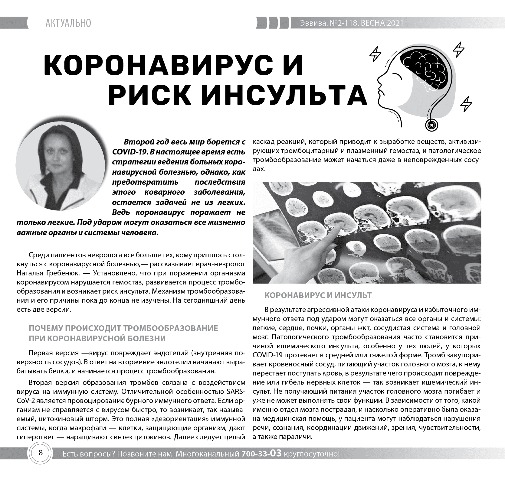 evviva-zhurnal-118-page8