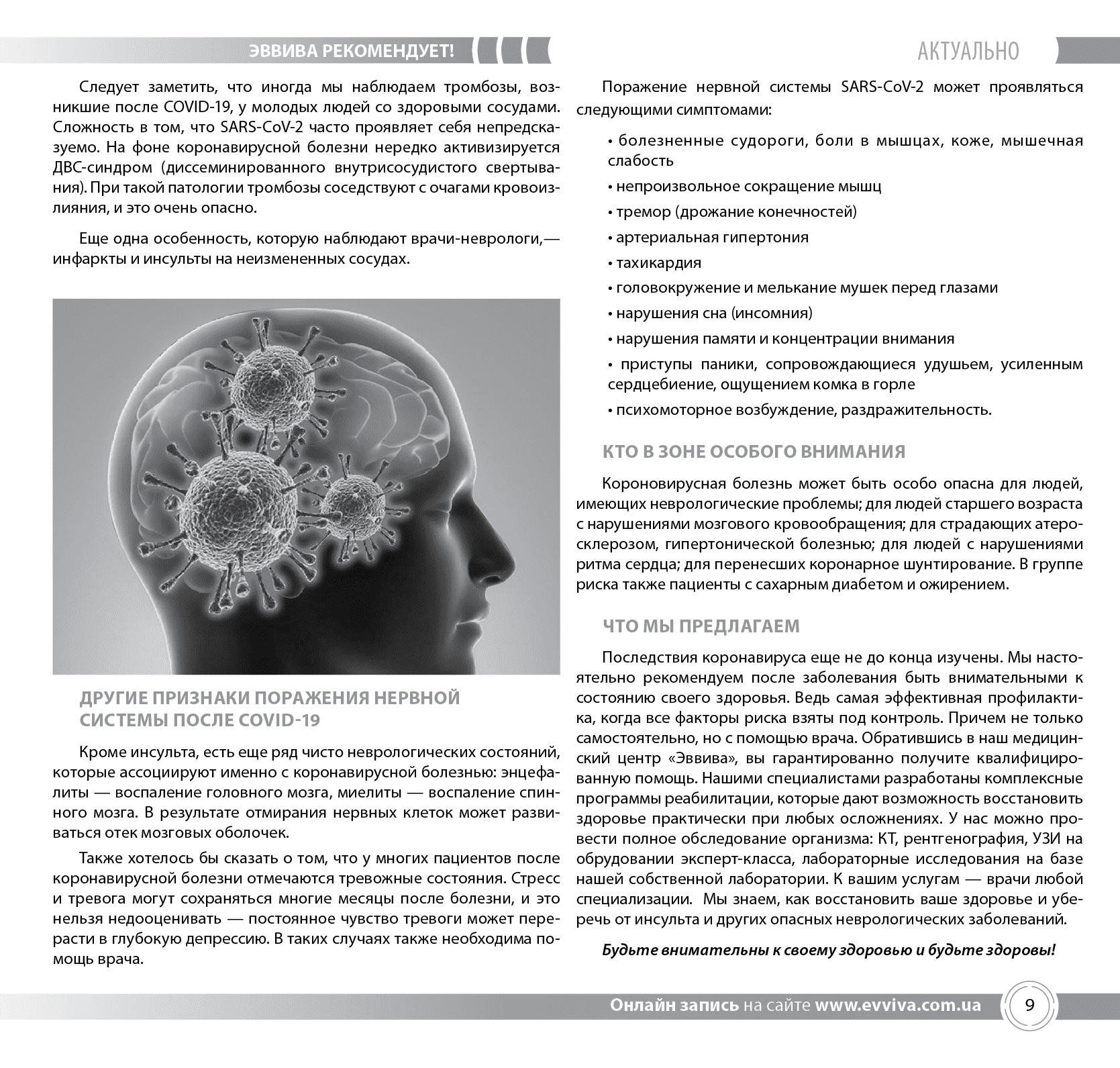 evviva-zhurnal-118-page9