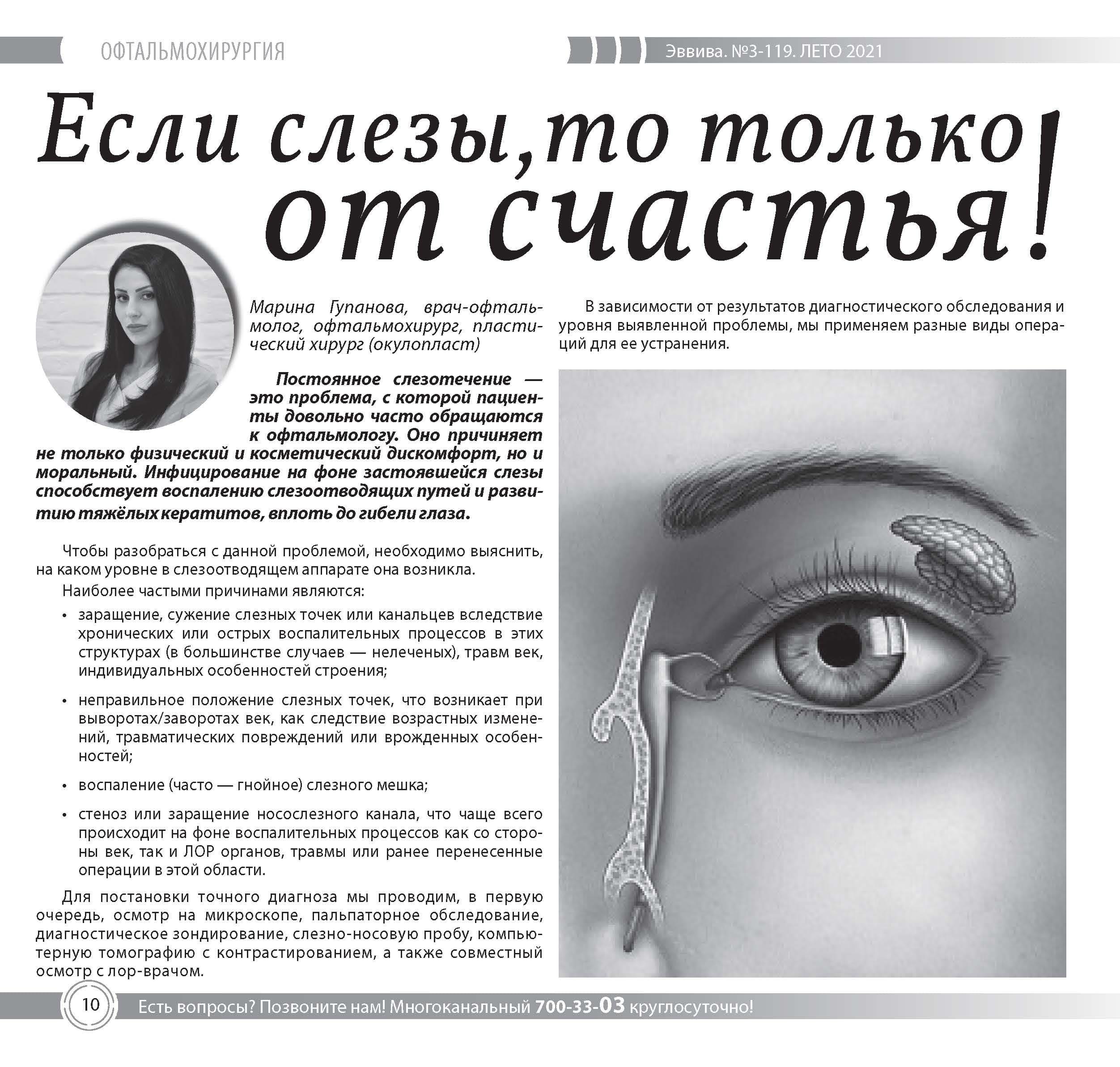 evviva-zhurnal-119-page10