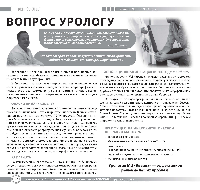 evviva-zhurnal-119-page12