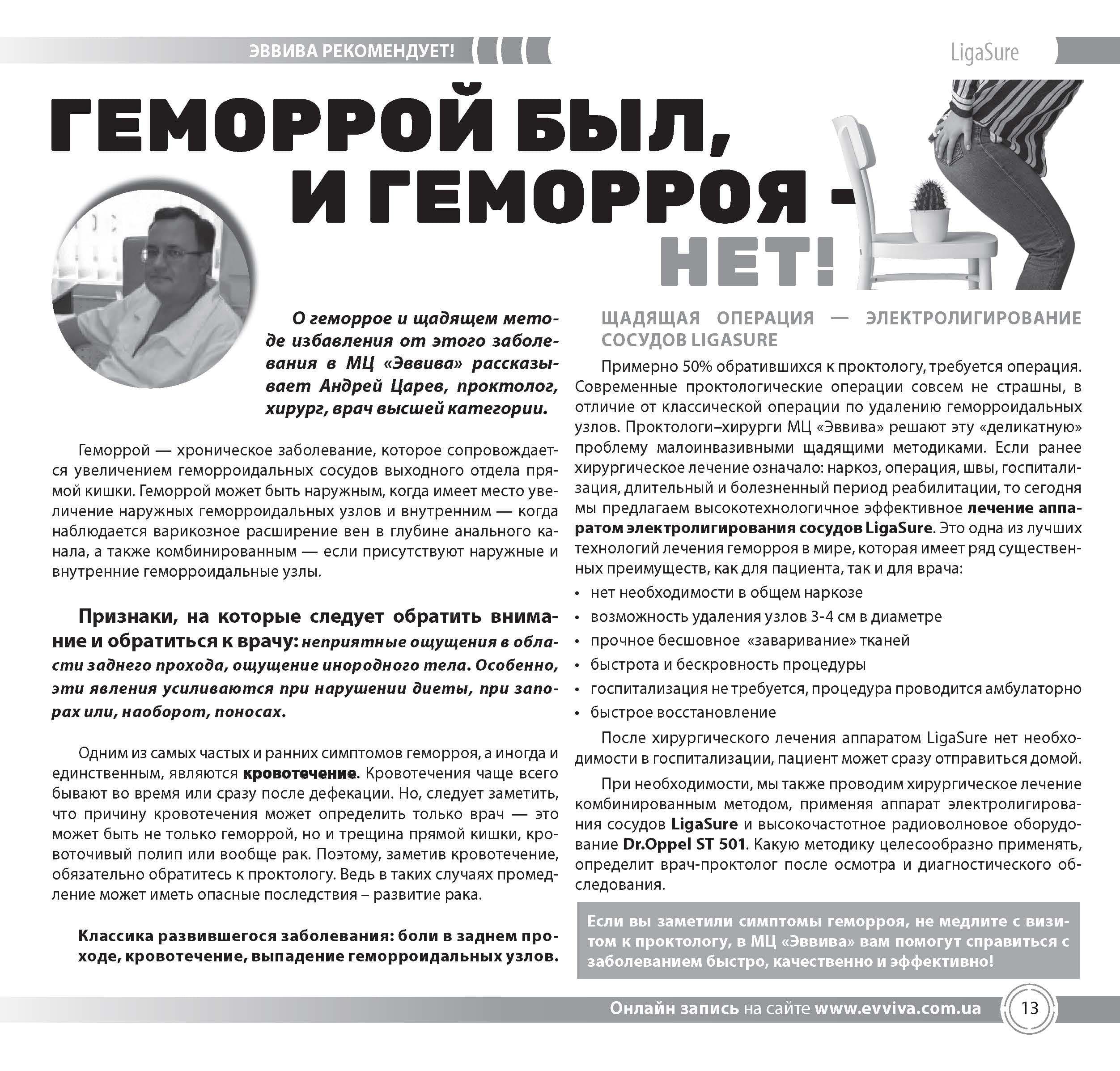 evviva-zhurnal-119-page13