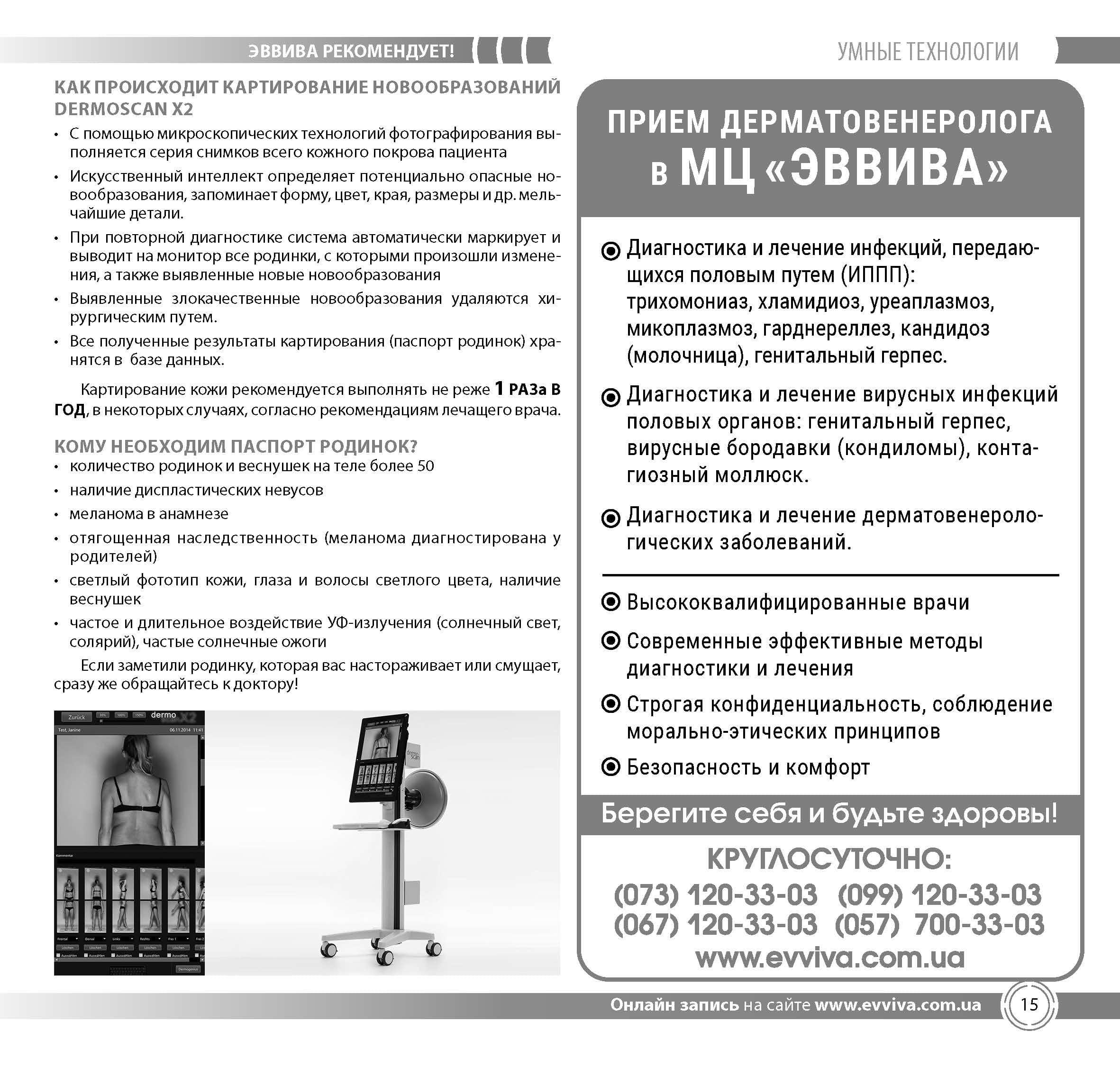 evviva-zhurnal-119-page15