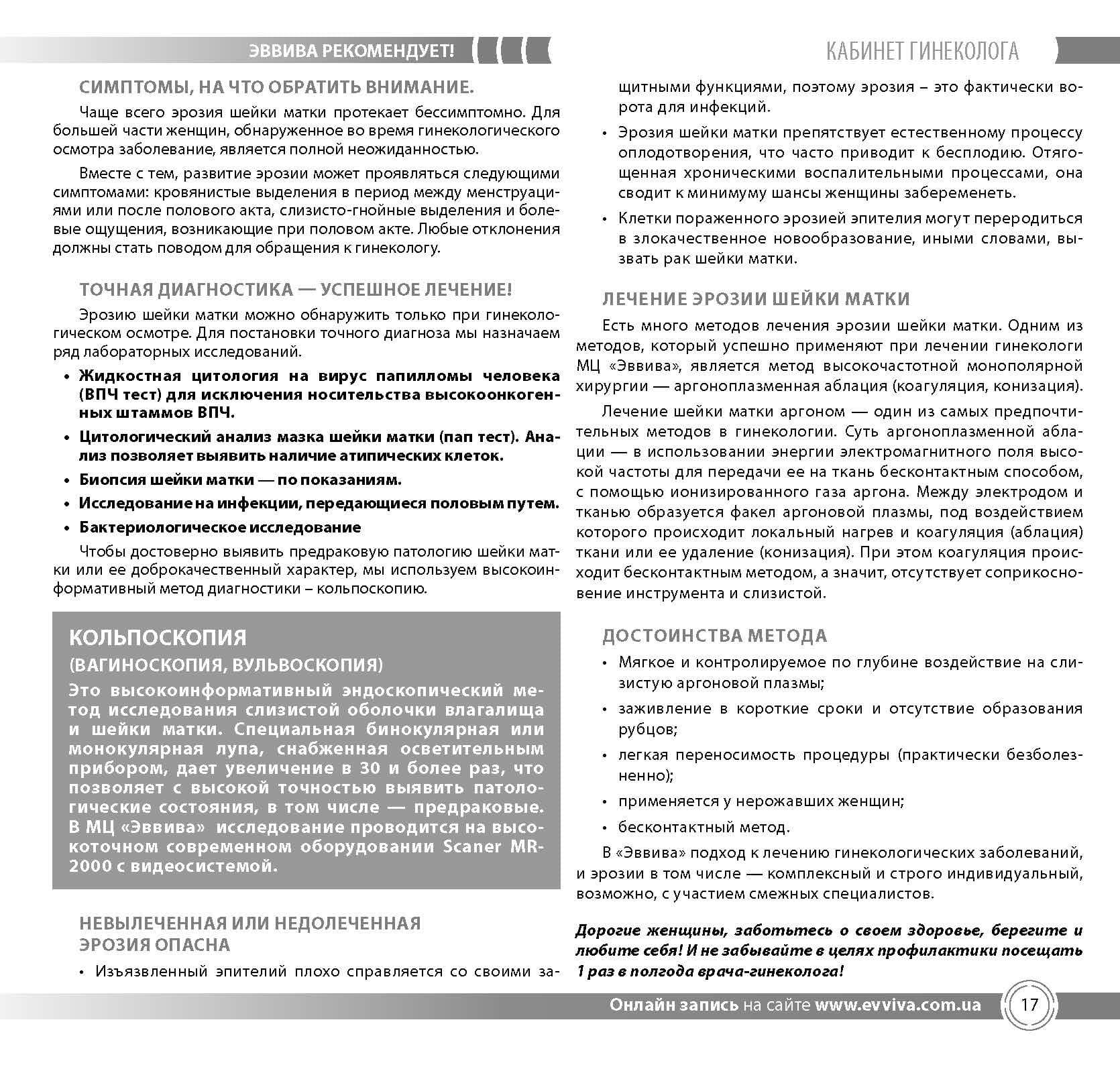 evviva-zhurnal-119-page17