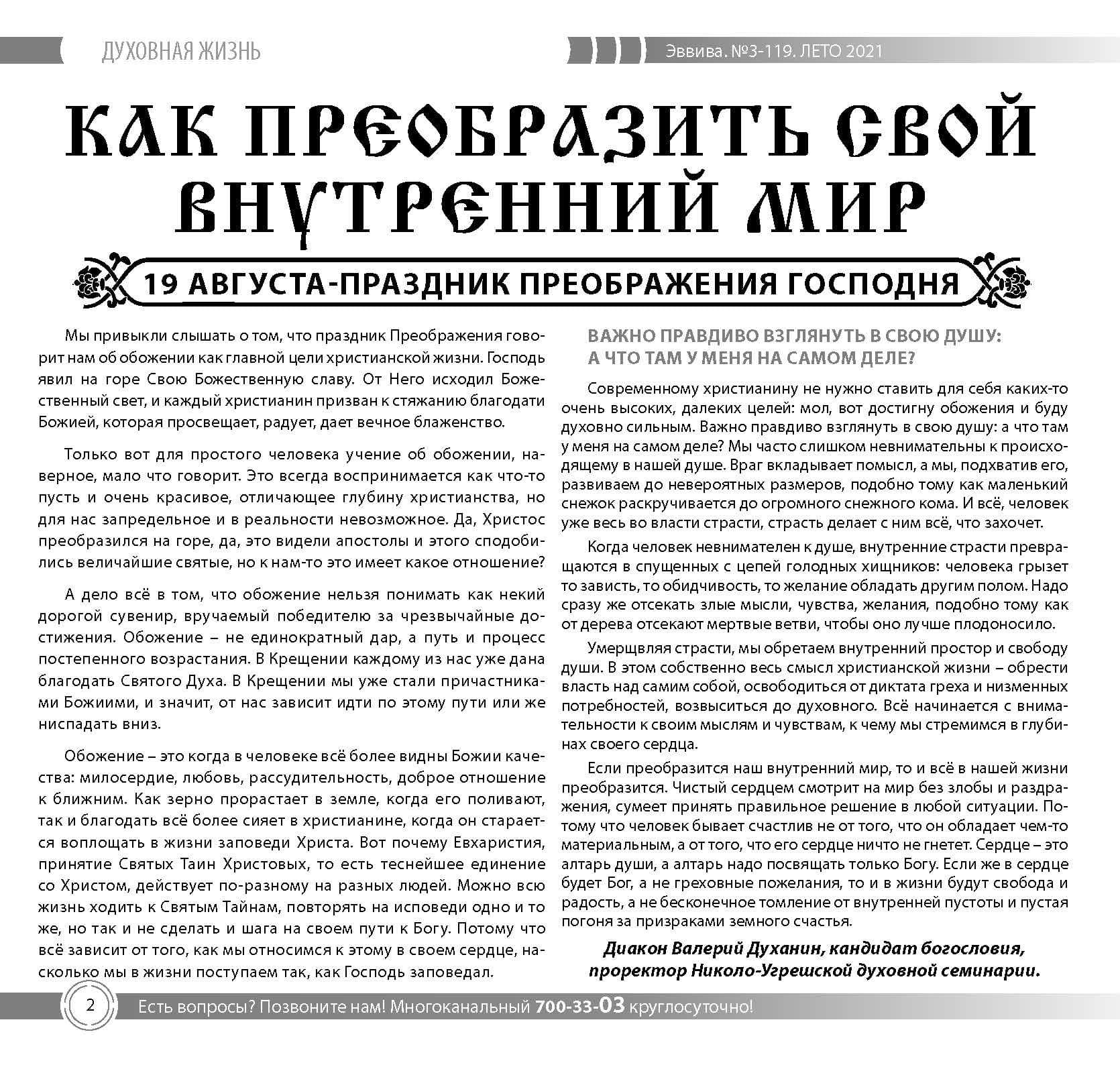 evviva-zhurnal-119-page2