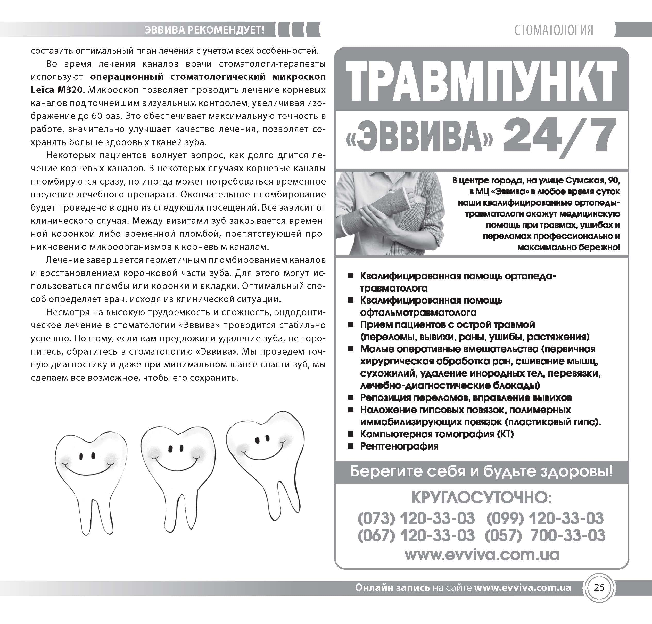 evviva-zhurnal-119-page25