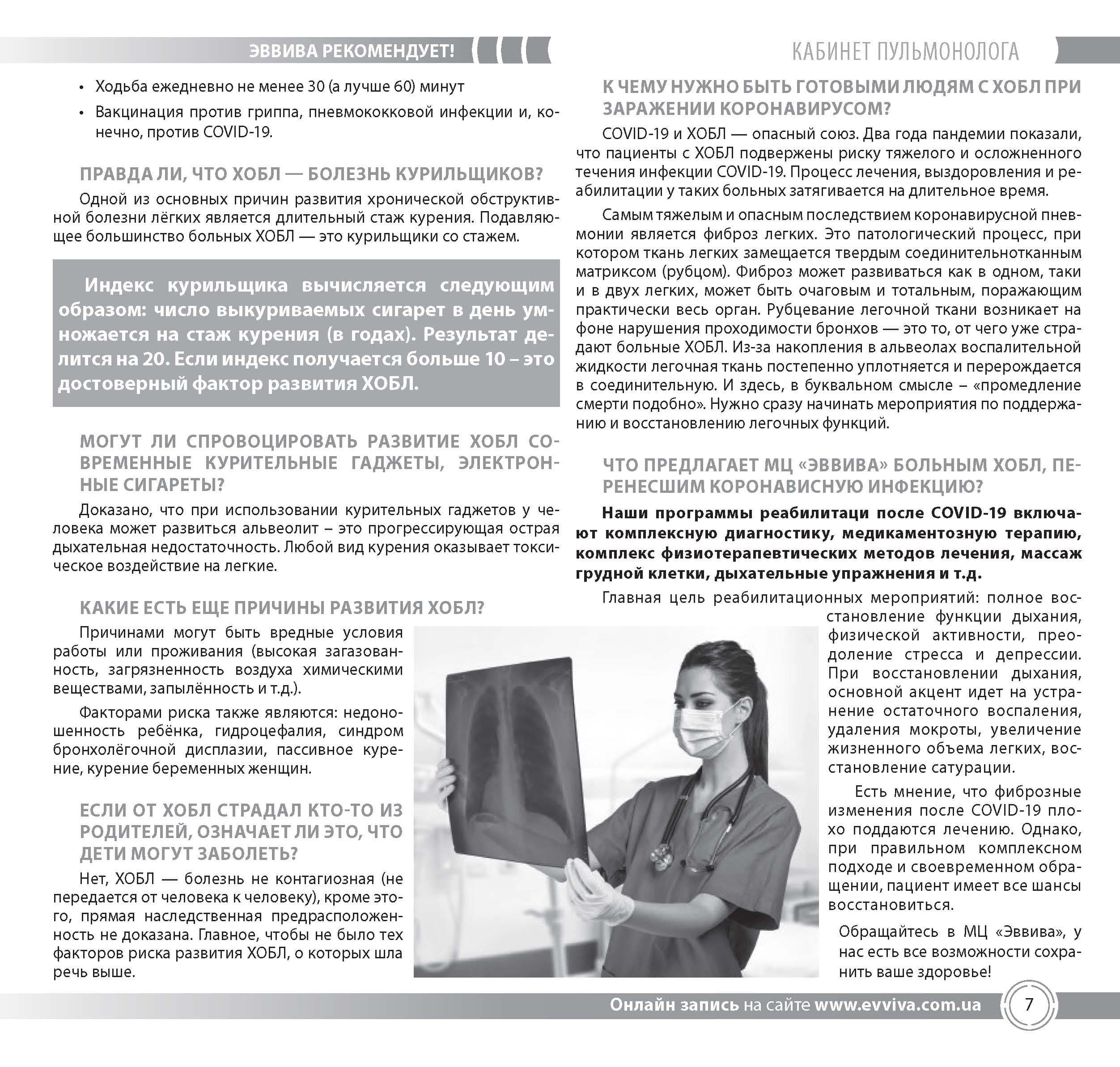 evviva-zhurnal-119-page7