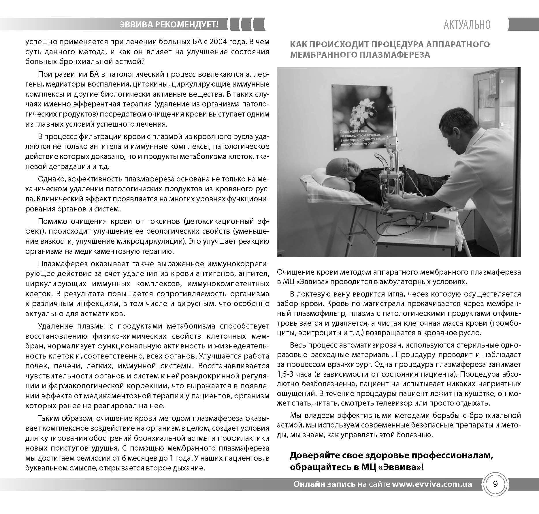 evviva-zhurnal-119-page9